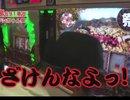 嵐・梅屋のスロッターズ☆ジャーニー #180