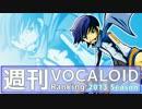 週刊VOCALOIDランキング #322