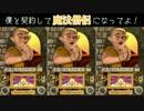 【魔法僧侶】僧侶に「Magia」を歌ってもらった【まどマギED】