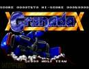 メガドライブ版 GRANADA (グラナダ) をLEVEL:マニアでプレイ!