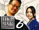 伊藤賀一の『日本史偉人伝』#6 真田幸村〜日本史上最高の最期