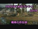 【BF4実況】1から始めるラッシュ part9 戦車の存在感