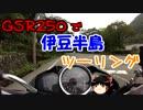 【ニコニコ動画】【GSR250】伊豆ツーリング 天城~伊豆【バイク】を解析してみた