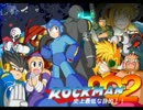【MUGEN】 ロックマン∞2 ~史上最低な目的!!~ FINAL【岩男】