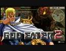 【ゆっくり実況】ジャギ様達とゆっくりのゴッドイーター2 第二話 thumbnail