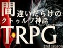【ニコニコ動画】間違いだらけのクトゥルフ神話TRPG 2nd season [Part.1]を解析してみた