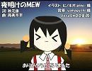 【ユキ_V3I】夜明けのMEW【カバー】