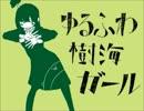 【ナポリたん】ゆるふわ樹海ガール ふざけてみた【白寝】 thumbnail