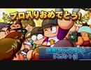 最強バッター番外編・グライシンガーのその後【パワプロ2012実況】 thumbnail