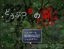 【黒バス実況】黒と黄でどうぶつ達の森 Part5【ゆっくり】 thumbnail