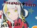 【12月25日発売】VOCA NICO☆PARTY Nonstop Mixed by DJ VOCA NICO【クロスフェード】
