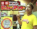 【P-martTV】回胴ビフォーアフター #016 thumbnail