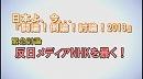 1/3【緊急討論】反日メディアNHKを暴く![桜H25/12/6]