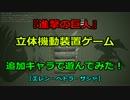 【実況】立体機動装置ゲーム、追加キャラで遊んでみた!