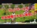 【ニコニコ動画】【グレンデール市】慰安婦像が大変な事態に!を解析してみた