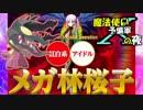 【ポケモンXY対戦】魔法使い予備軍の夜 X part1 【ゆっくり実況】 thumbnail