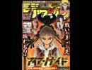 第31位:【週間】ジャンプ批評会【2014-01号】 Part2 thumbnail