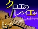 【クロエのレクイエム】~館を彷徨うクラシック~【実況】Part1
