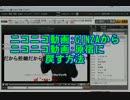 【ニコニコ動画】ニコニコ動画:GINZAをニコニコ動画(原宿)に戻す方法.snacherPC8801を解析してみた