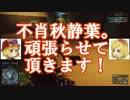 【BF4】秋姉妹のBFいっき!Part.9【ゆっくり実況】 thumbnail