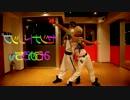 【ニコニコ動画】【反転100%】セツナトリップ 踊ってみた【みうめろちん】を解析してみた