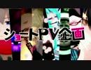 【9人で】ショートPV集【つけてみた】 thumbnail