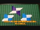 【ニコニコ動画】【折り紙】安全手裏剣、折ってみた!を解析してみた