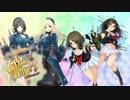 【艦これMAD】タカオガタマイム【第四戦隊×マイムマイム】 thumbnail
