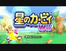 第40位:【4人実況】星のカービィWiiを協力的に大冒険 part1 thumbnail