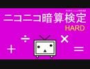 【ニコニコ動画】【挑戦者求む】ニコニコ暗算検定【HARDモード】を解析してみた