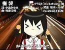 【ユキ_V3I】慟哭【カバー】