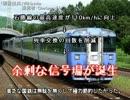 迷列車で行こう 北海道編番外3 ~石勝線の哀しき信号場たち~ thumbnail
