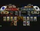 戦国大戦 頂上対決 2013/12/9 魔法のランプ軍 VS ☆稲垣早希☆軍