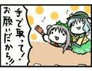 東方子猫典R・8