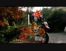 【ニコニコ動画】Touring #03 紅葉と陶芸ツーリング in 東峰村(福岡) part3を解析してみた
