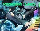 【初音ミク】MOONSHINE DANCE/accessカバー【フルコーラス】