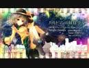 【ニコニコ動画】【東方JAZZアレンジ】 ハルトマンの妖怪少女【彩音 〜xi-on〜】を解析してみた