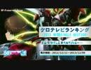 年間アニソンランキング 2013 SINGLE BEST 300【ケロテレビ】1-50