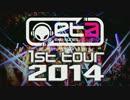 【出演者より最新メッセージ!!】EXIT TUNES ACADEMY 1st TOUR 2014