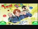 ぷよぷよヘタリア!  Vol.1