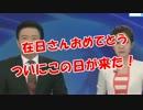 【ニコニコ動画】【在日さんおめでとう】ついにこの日が来た!を解析してみた