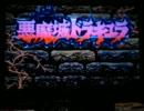 【ニコニコ動画】【永井先生】ひろくんのSFC悪魔城ドラキュラ part1(2013/12/10)を解析してみた