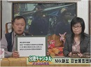 【台湾チャンネル】日台交流頻道第10回、日台原告団がNHKに勝利!他[桜H25/12/12] thumbnail