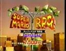 スーパーマリオRPGのCMの歌を皆で合唱する動画