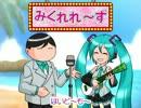 【トークロイド】VM-1グランプリ2013 No.0035 みくれれ~ず