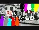 【フルボイス・ADV式】 殺し合いハウス 第11話 thumbnail