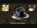 【ゆっくり文庫】コナン・ドイル「青い紅玉」シャーロック・ホームズ thumbnail