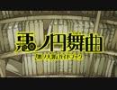 【PV】 悪ノ円舞曲 【ガイドブック】 thumbnail