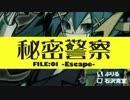【PV】 秘密警察 【小説版】