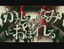 青森出身なのに かなしみのなみにおぼれる を歌ってみた【あらき】 thumbnail